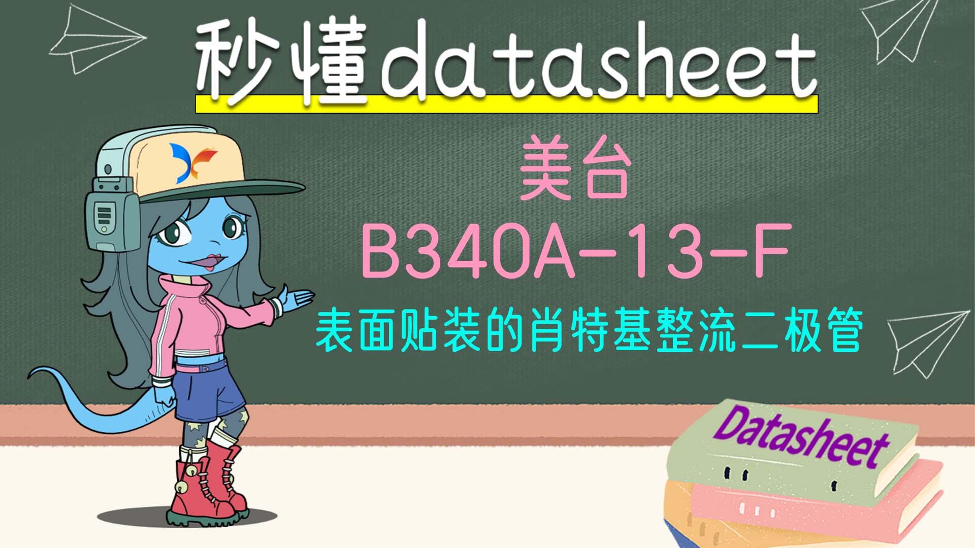 【秒懂datasheet】美台 B340A-13-F 表面贴装的肖特基整流二极管