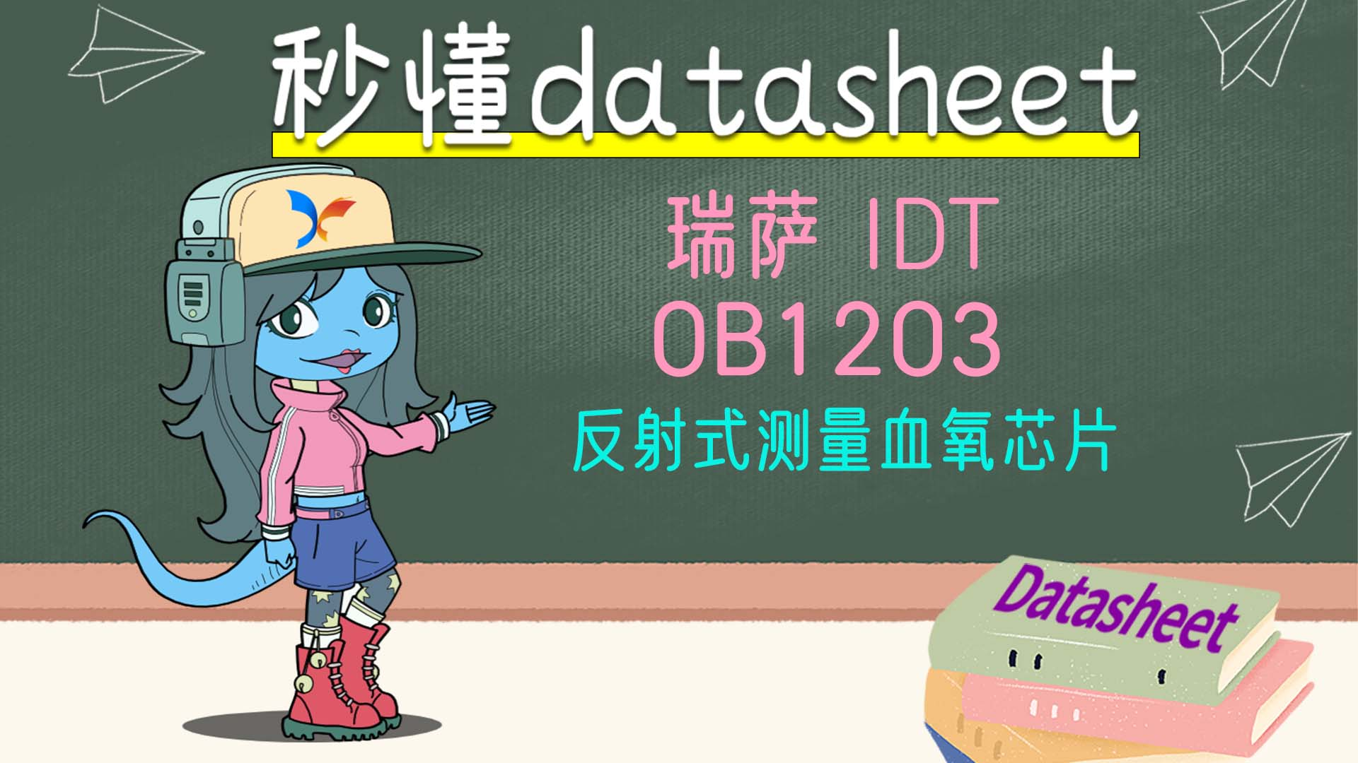 【秒懂datasheet】Renesas Electronics瑞萨IDT OB1203芯片