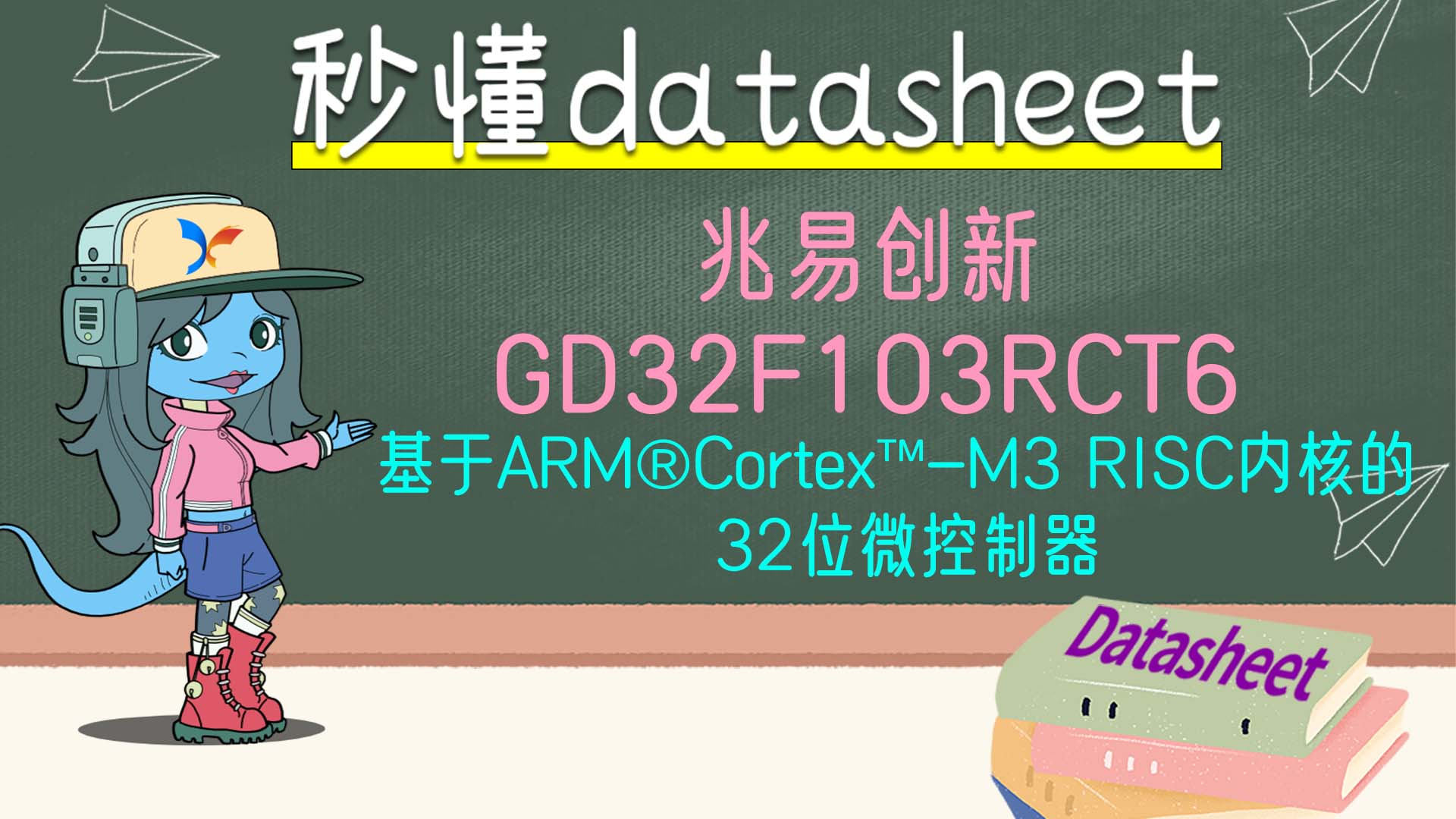 【秒懂datasheet】兆易创新 GD32F103RCT6微控制器