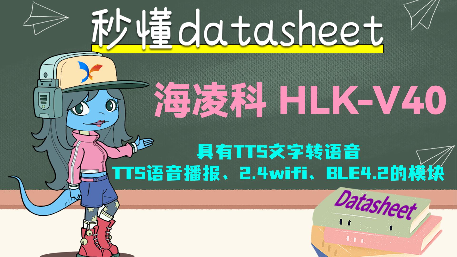 【秒懂datasheet】海凌科HLK-V40模块