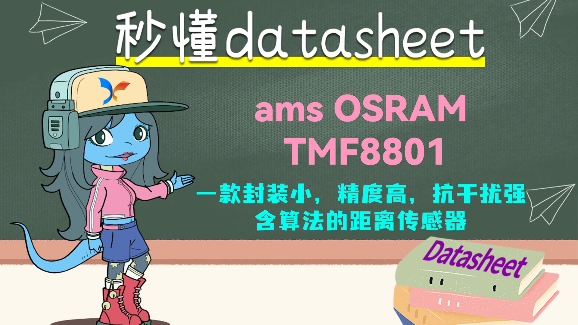 【秒懂datasheet】ams OSRAM TMF8801 距离传感器
