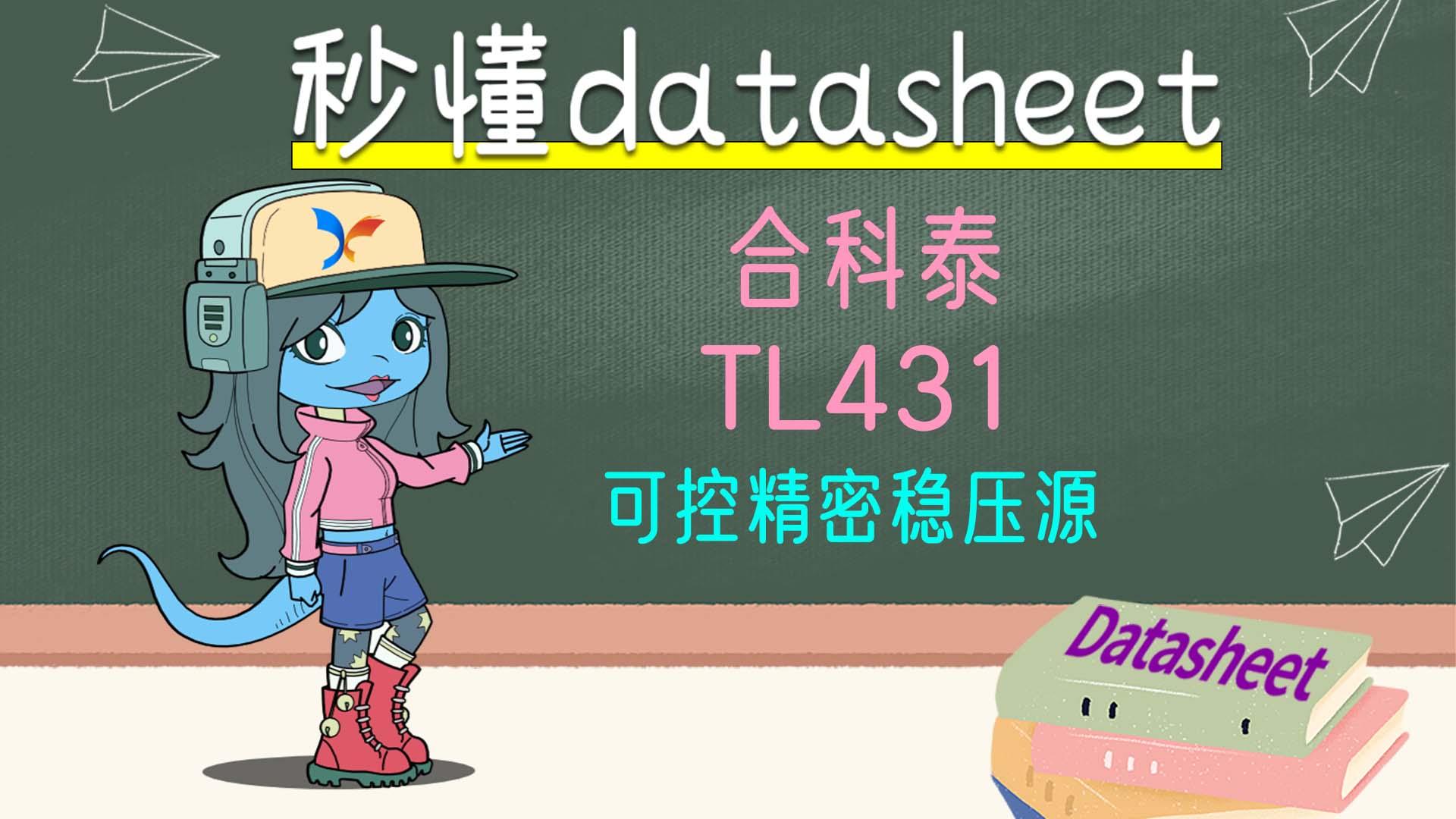【秒懂datasheet】合科泰 TL431 可控精密稳压源