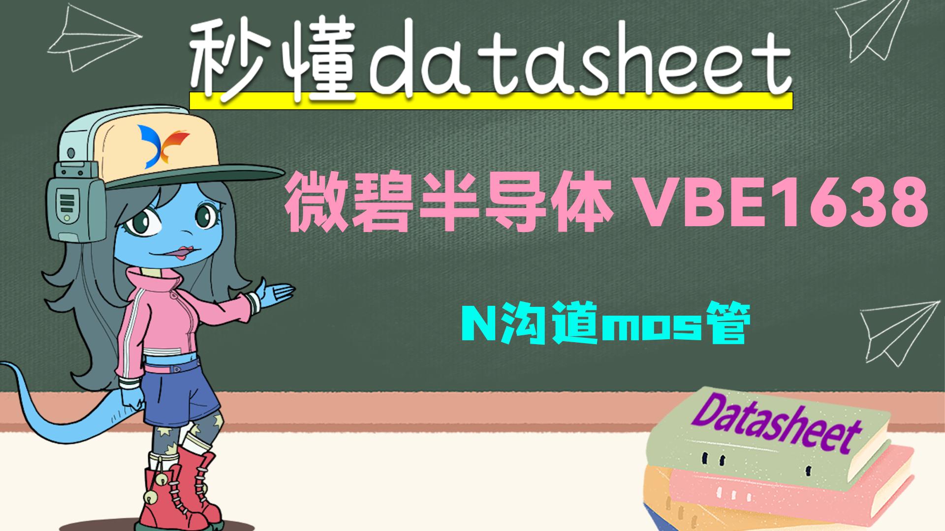 【秒懂datasheet】微碧VBE1638-N沟道mos管