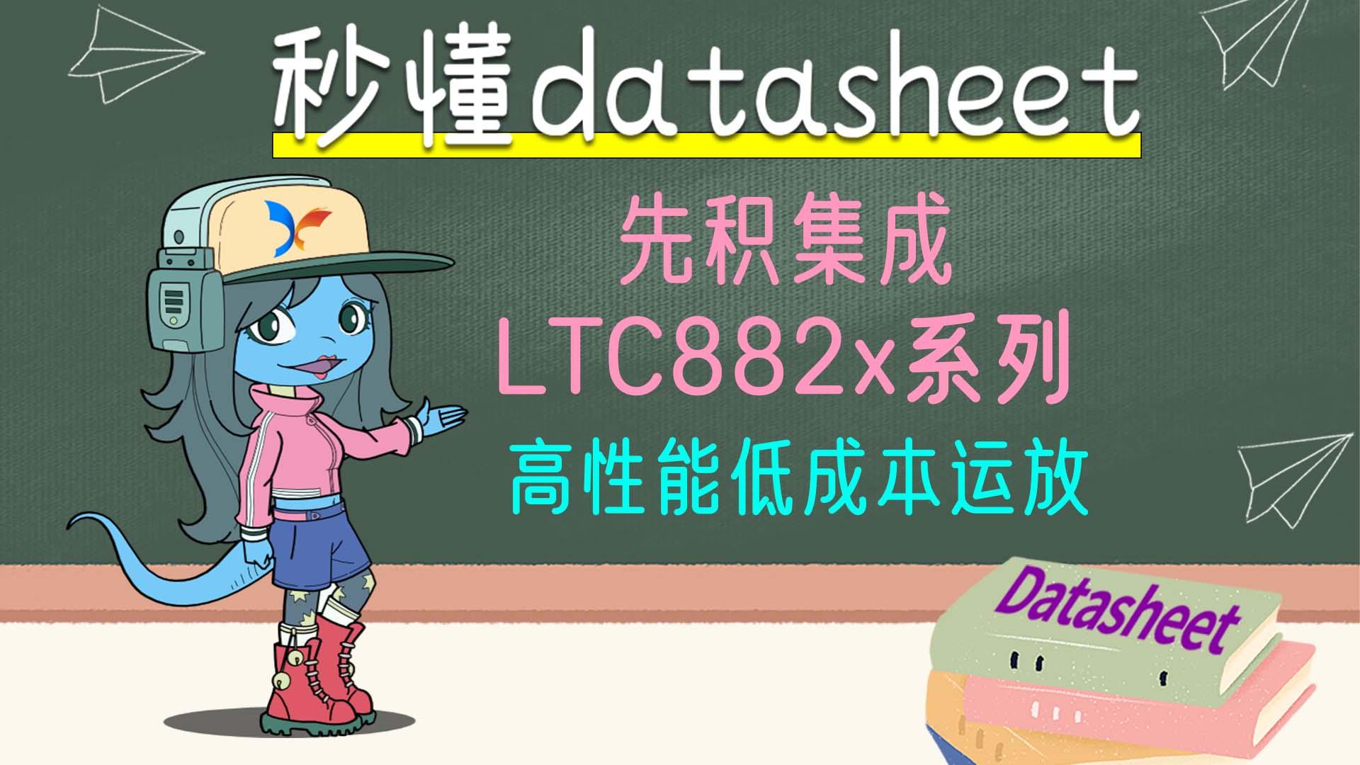 【秒懂datasheet】先积集成LTC882x系列 通用型运放