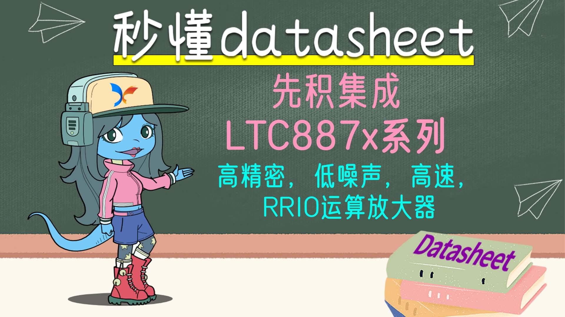 【秒懂datasheet】先积集成 LTC887x系列