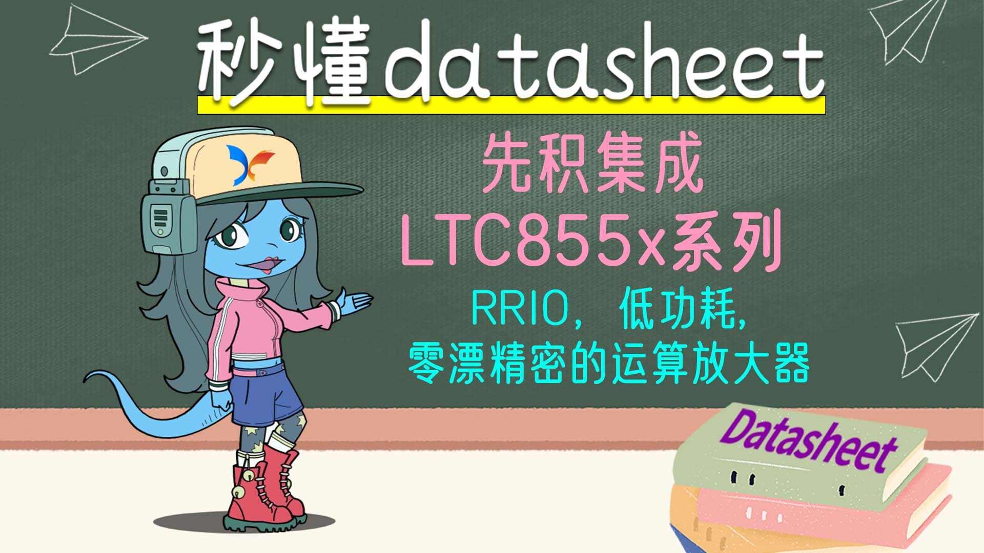 【秒懂datasheet】先积集成LTC855x系列 运算放大器