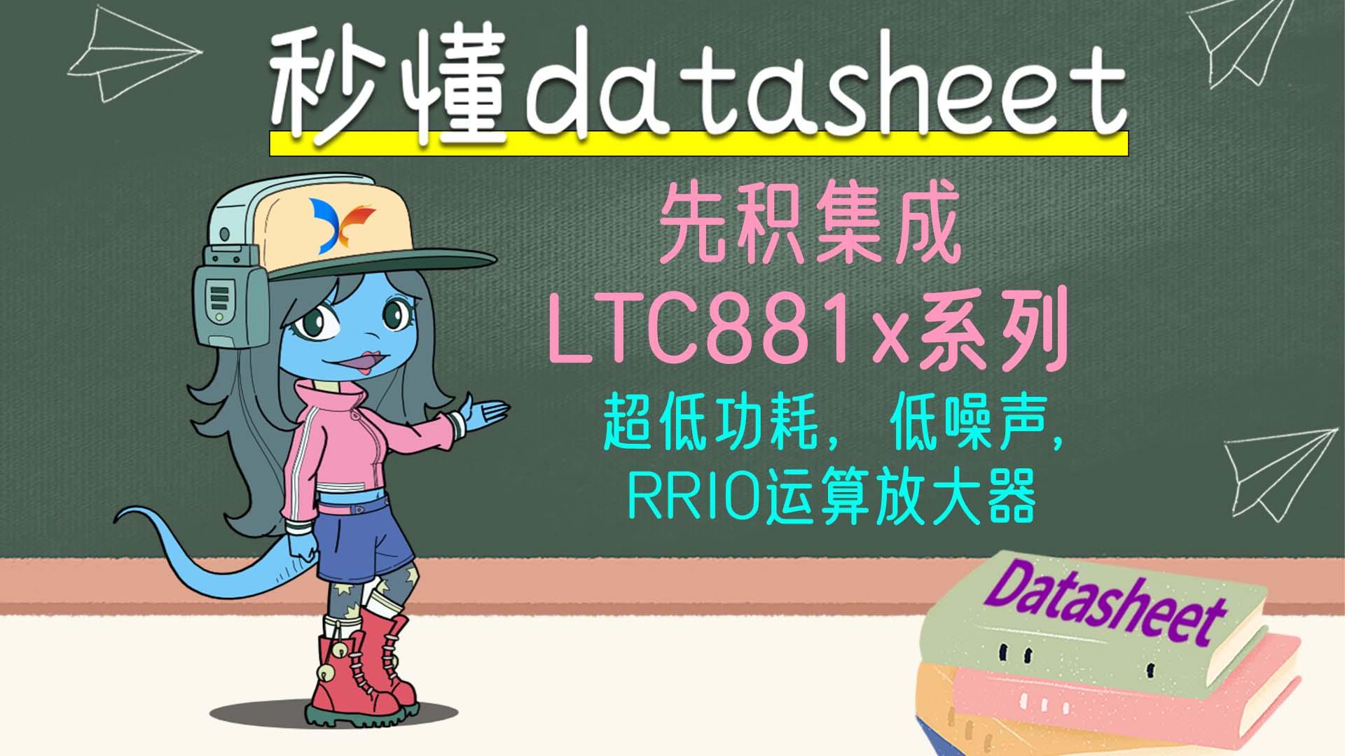 【秒懂datasheet】先积集成LTC881x系列 运算放大器