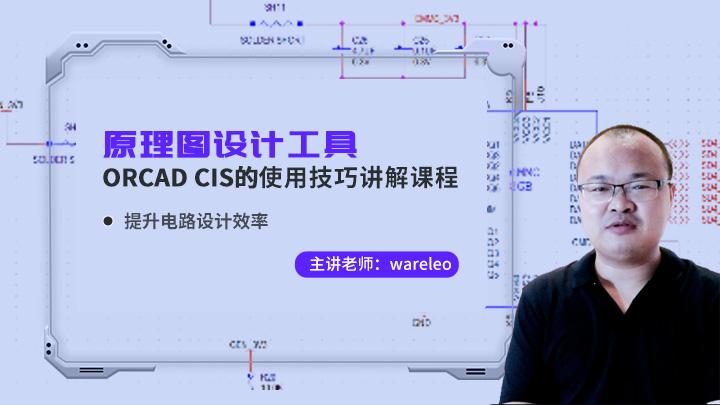 原理图设计工具Orcad CIS的使用技巧讲解课程