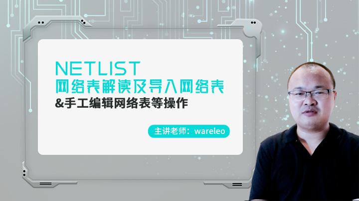 Netlist网络表解读及导入网络表&手工编辑网络表等操作