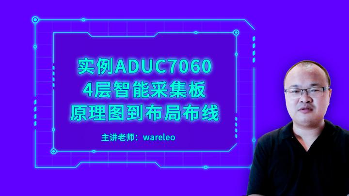 实例ADUC7060 4层智能采集板原理图到布局布线