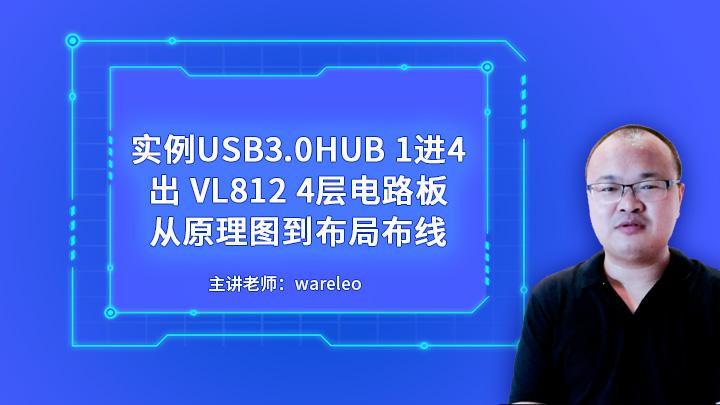 实例USB3.0HUB 1进4出 VL812 4层电路板从原理图到布局布线