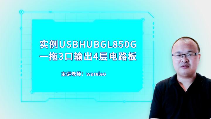 实例USBHUBGL850G一拖3口输出4层电路板