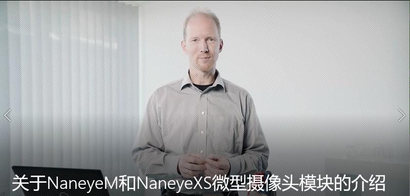 ams—关于NaneyeM和NaneyeXS微型摄像头模块的介绍