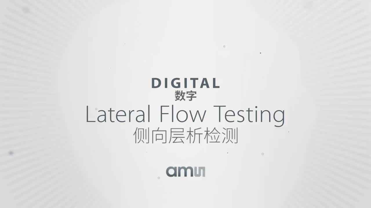 ams—侧向层析检测(LFT)