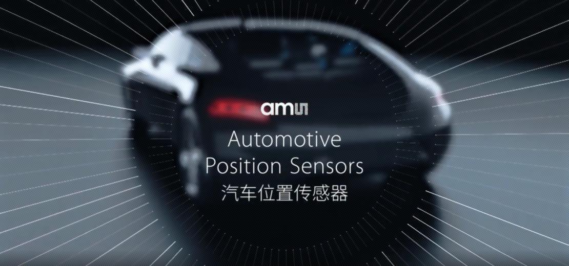 ams汽车位置传感器