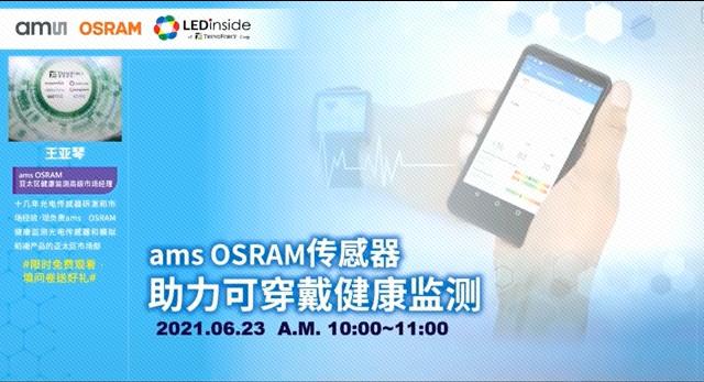 ams OSRAM传感器助力可穿戴健康监测