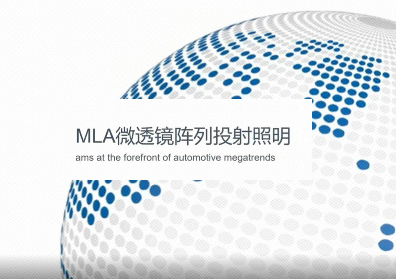 ams-MLA微透镜阵列投射照明应用在线研讨会
