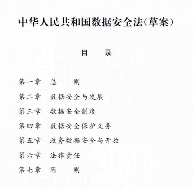 中华人民共和国数据安全法(草案)发布