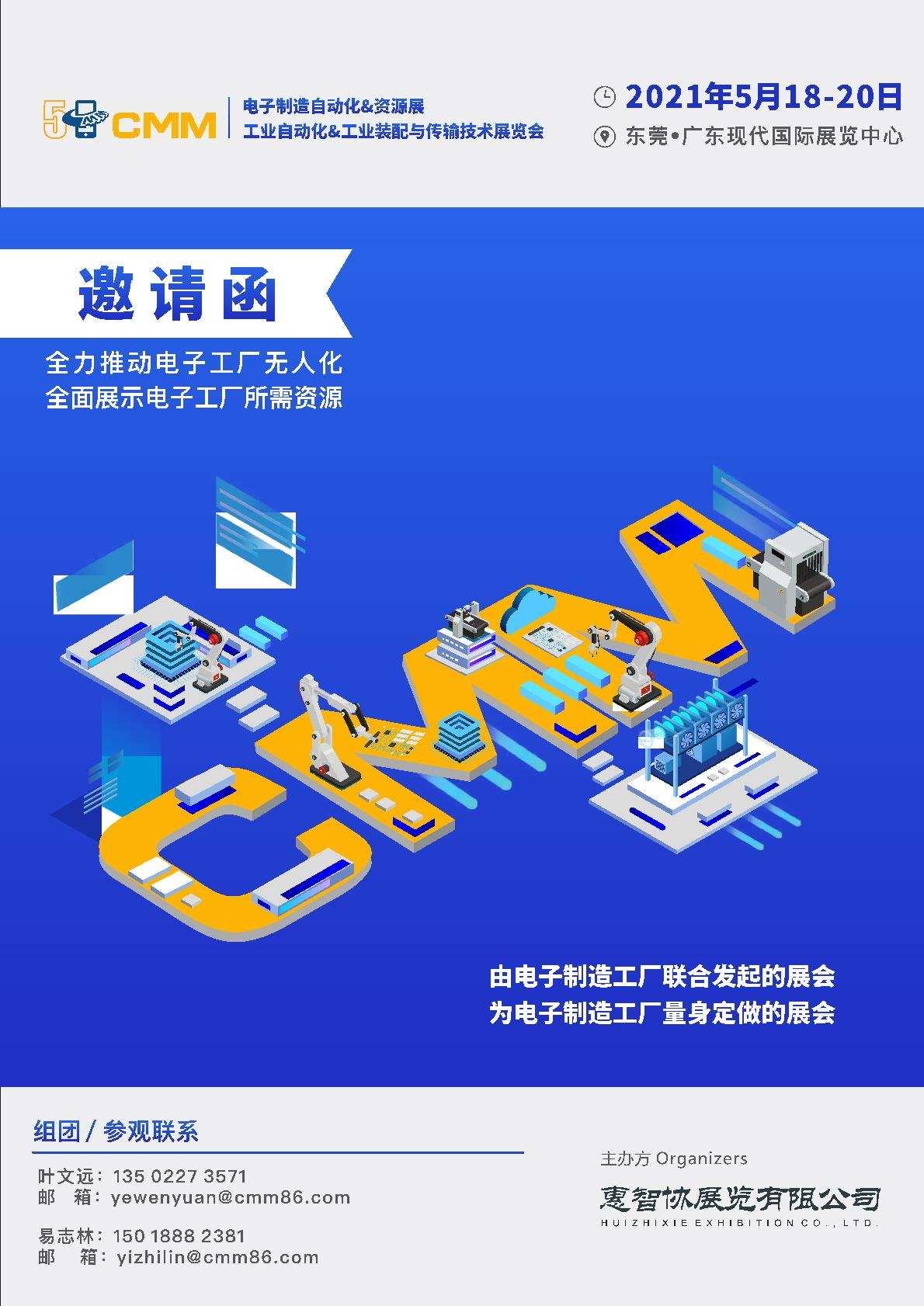 中国电子制造自动化&资源展(CMM展)