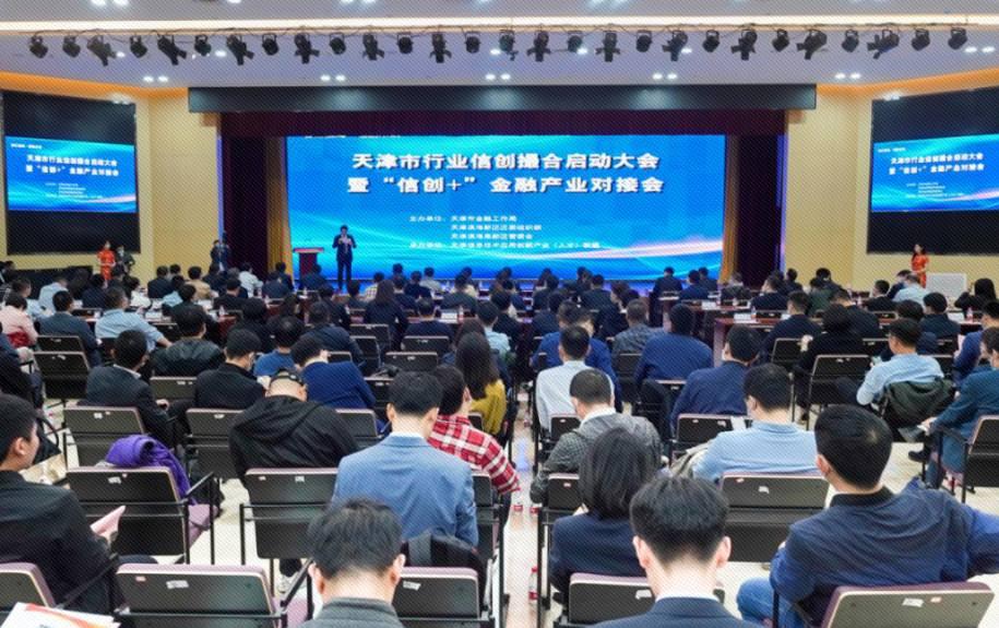 """天津市行业信创撮合启动大会暨""""信创+""""金融产业对接会成功举办"""