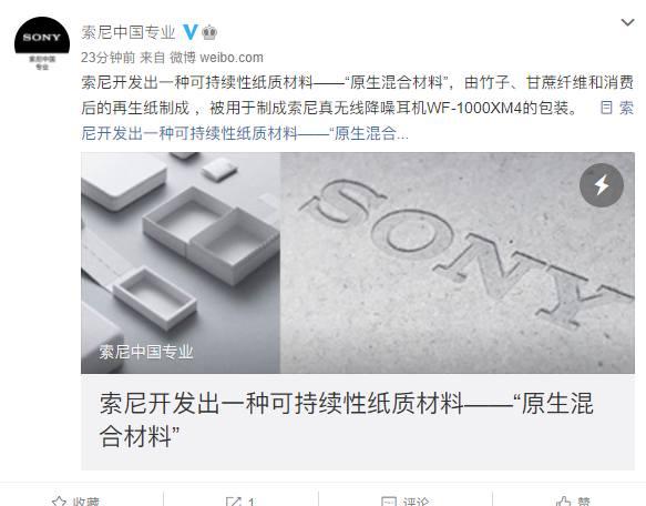 索尼开发出新型环保可持续性纸质材料