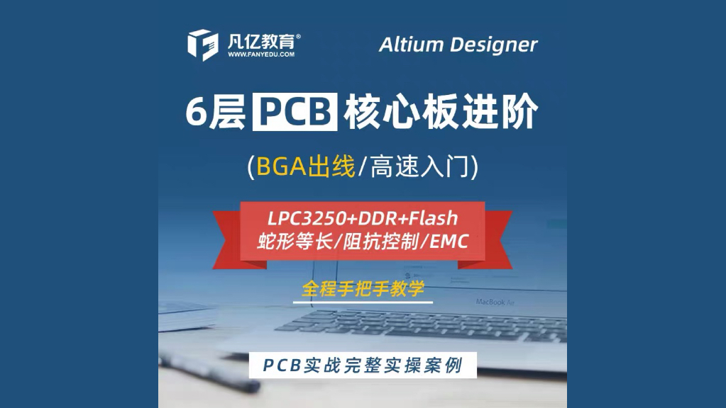 Altium designer 6层核心板PCB实战视频高速DDR设计PCB培训教程