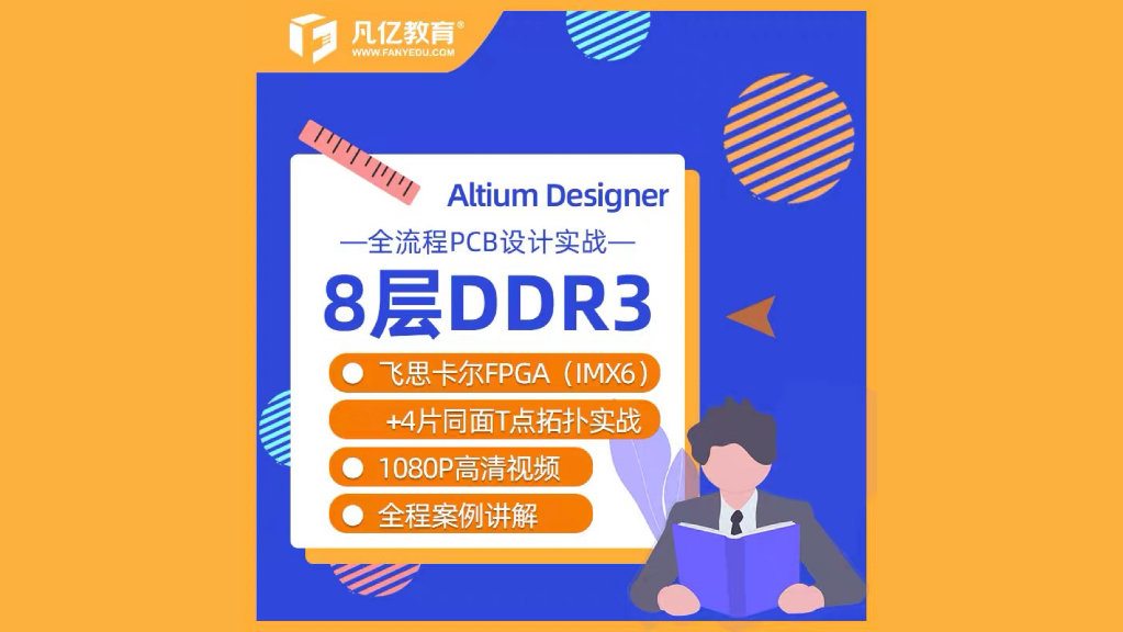 Altium Designer 8层高速DDR3视频教程凡亿PCB实战速成课程