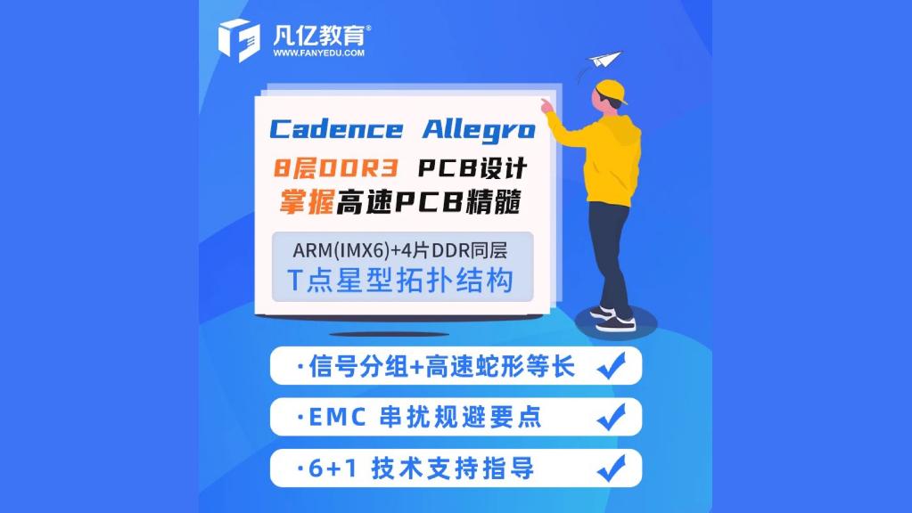 Allegro 8层高速DDR3速成实战pcb视频教程