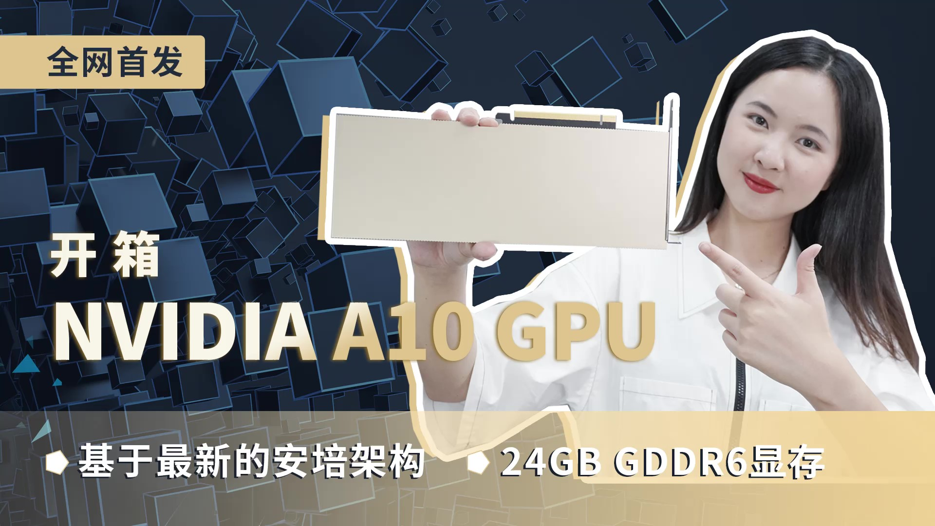 NVIDIA A10 GPU开箱视频