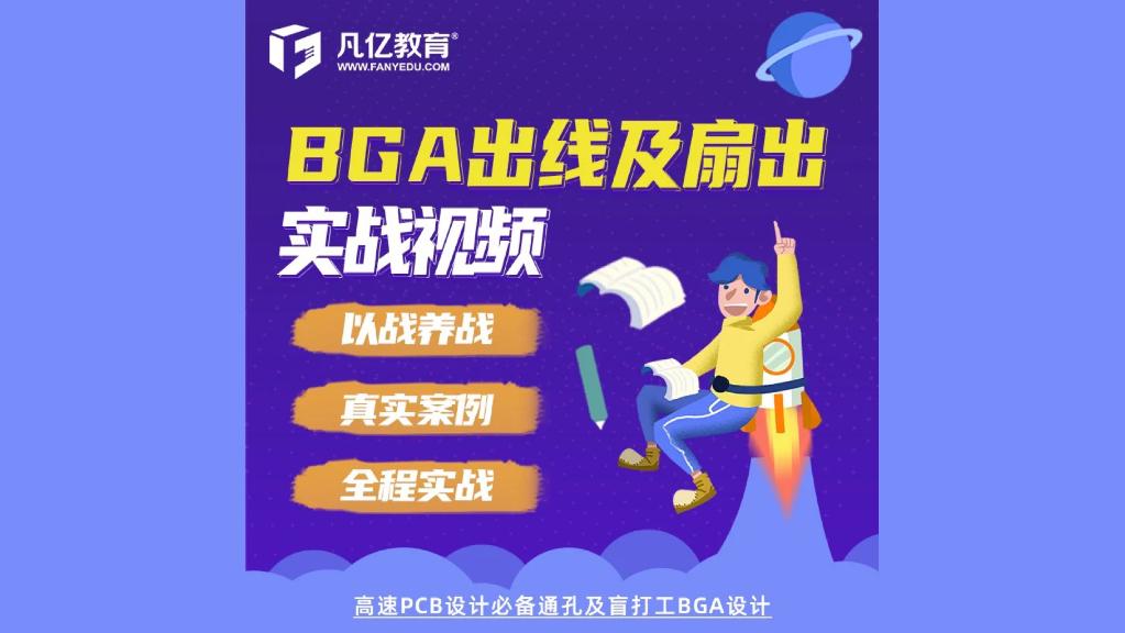 BGA出线及扇出实战视频 PCB设计必备通孔视频教程