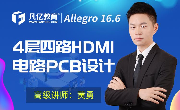 Cadence Allegro 16.6 -4层四路HDMI电路PCB设计教程