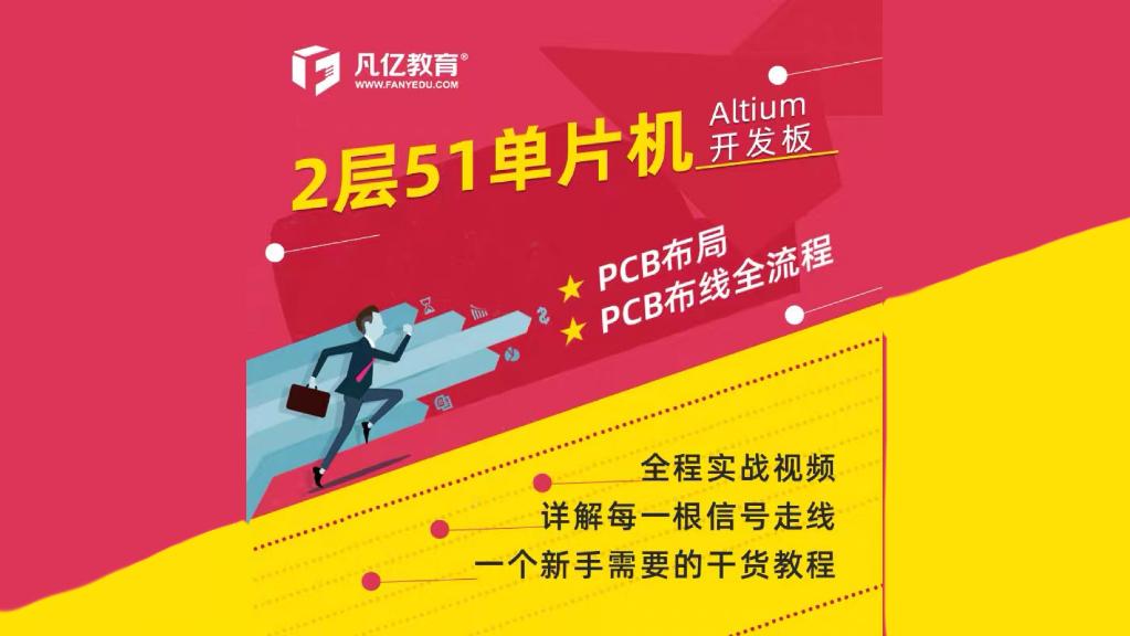 【芯查查杯电子技术挑战赛推荐课程】Altium designer两层51单片机电子竞赛PCB实战教程