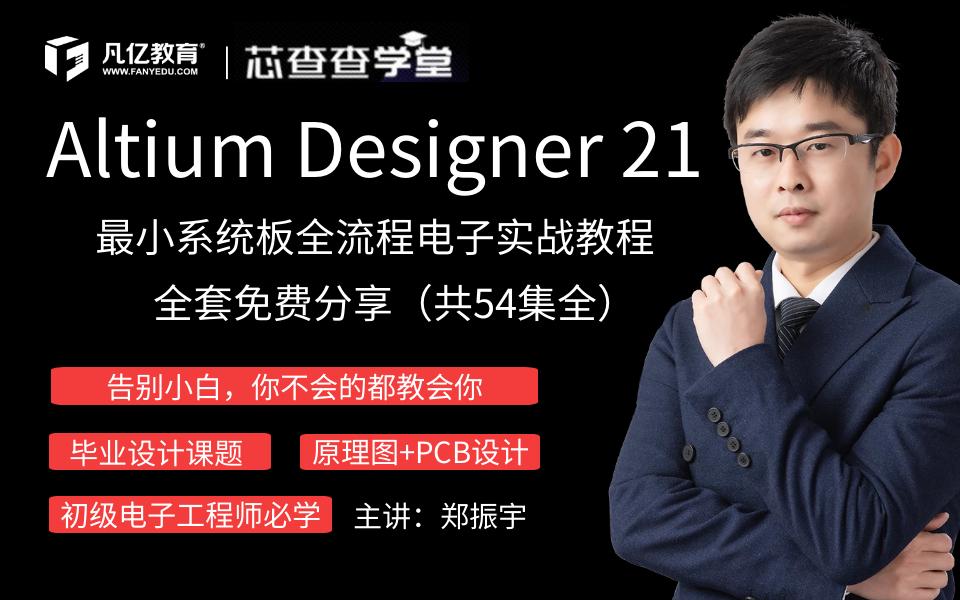 Altium Designer 21最小系统板电子设计全流程实战教程(共54集全)