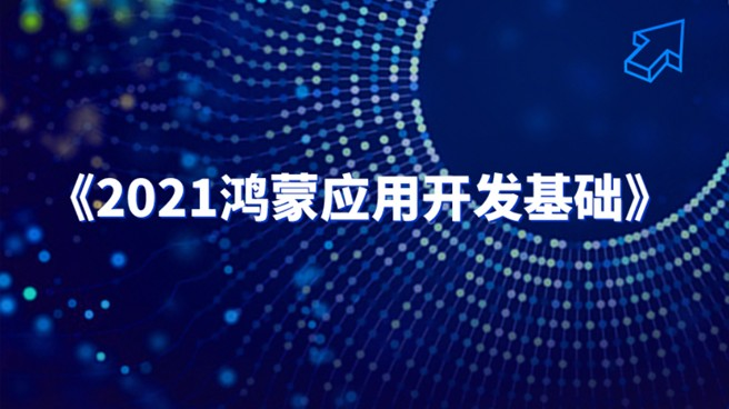 【Harmony OS】2021鸿蒙应用开发基础