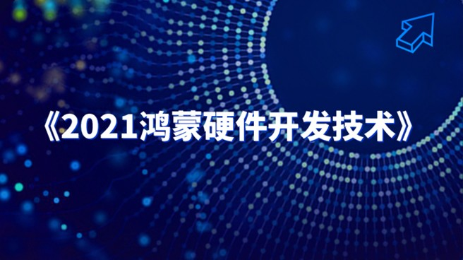 【Harmony OS】2021鸿蒙硬件开发技术