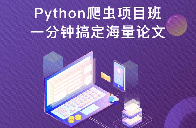 论文季,Python带你原地起飞