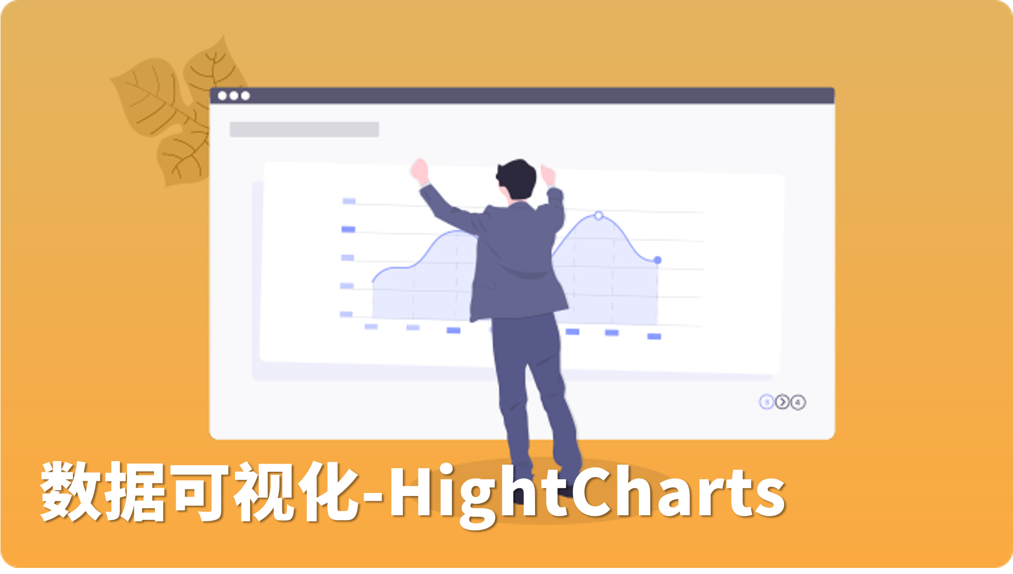 数据可视化-HightCharts