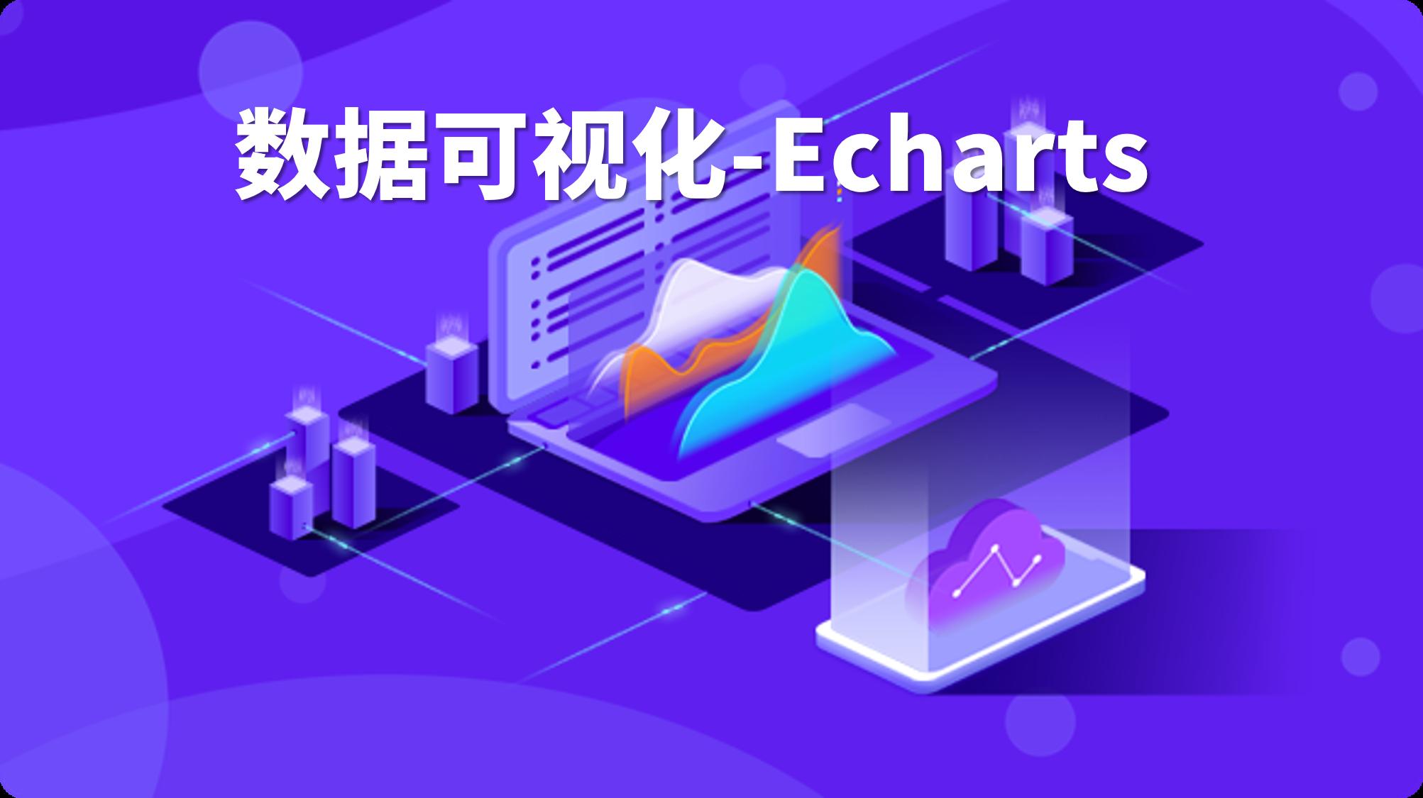 数据可视化-Echarts