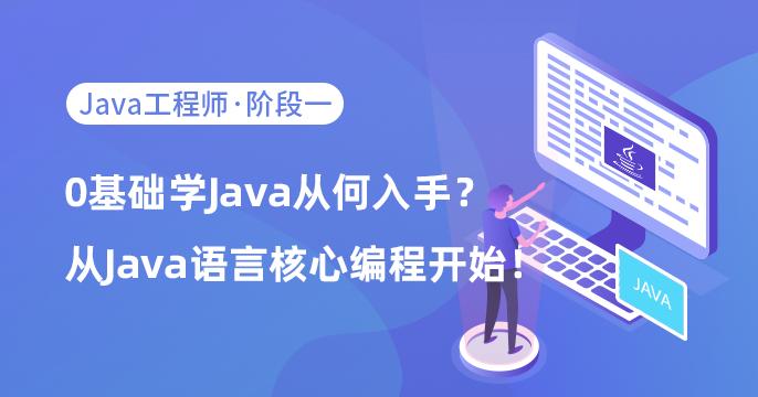 Java工程师·阶段一: 0基础学Java从何入手?当然是从Java语言核心编程开始!