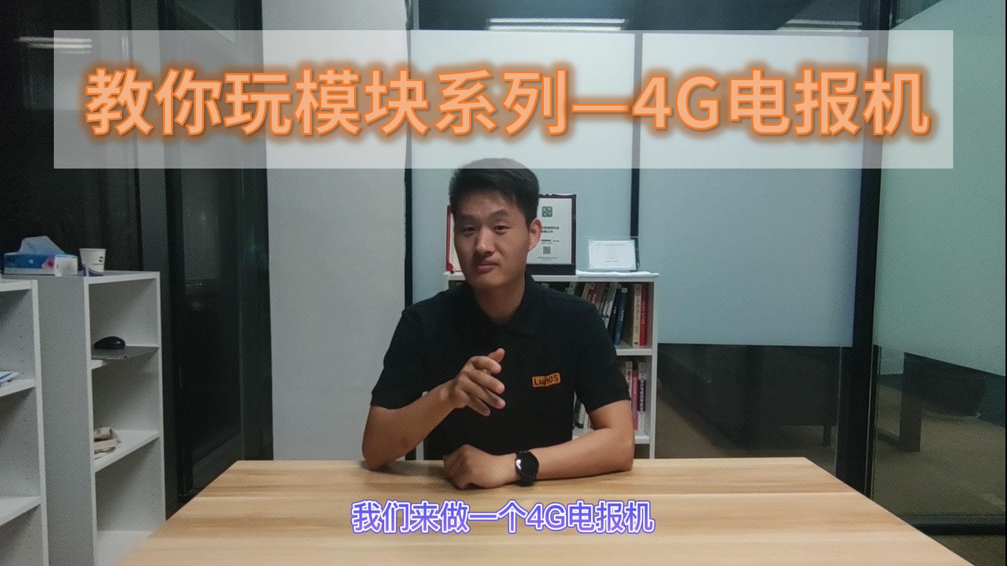 雪峰教你玩模块---4G电报机