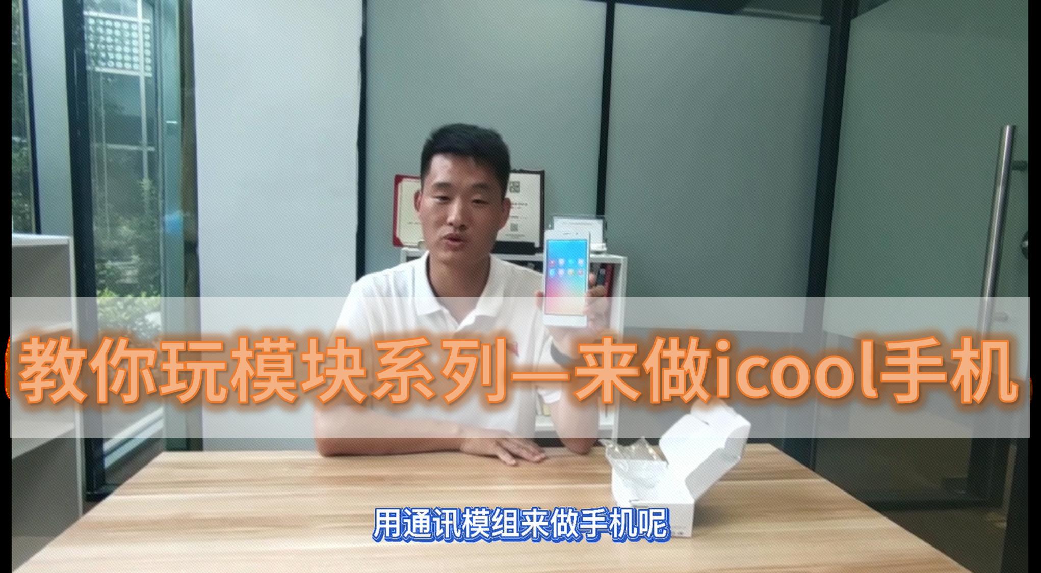 雪峰教你玩模块--让我们来做icool手机