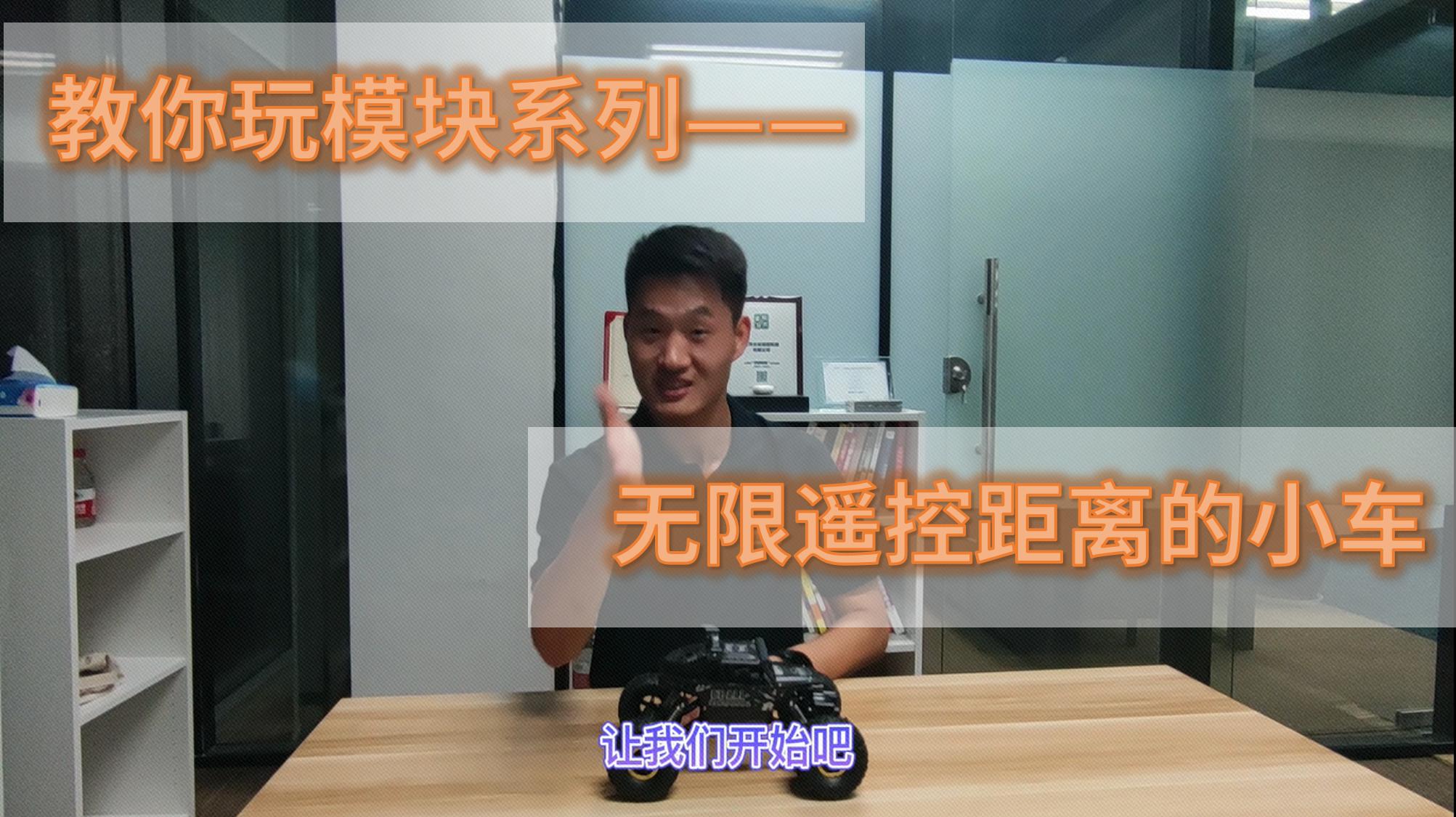 雪峰教你玩模块---无限遥控距离的小车是什么体验
