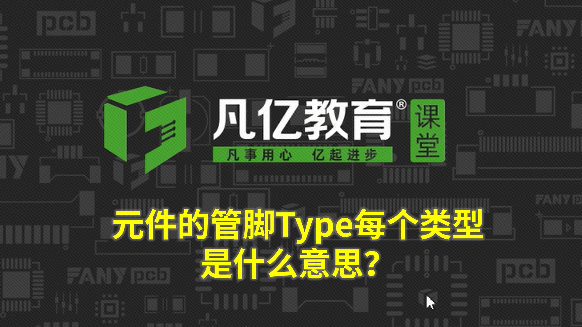 【Altium常见问题解答】元件的管脚Type每个类型是什么意思?
