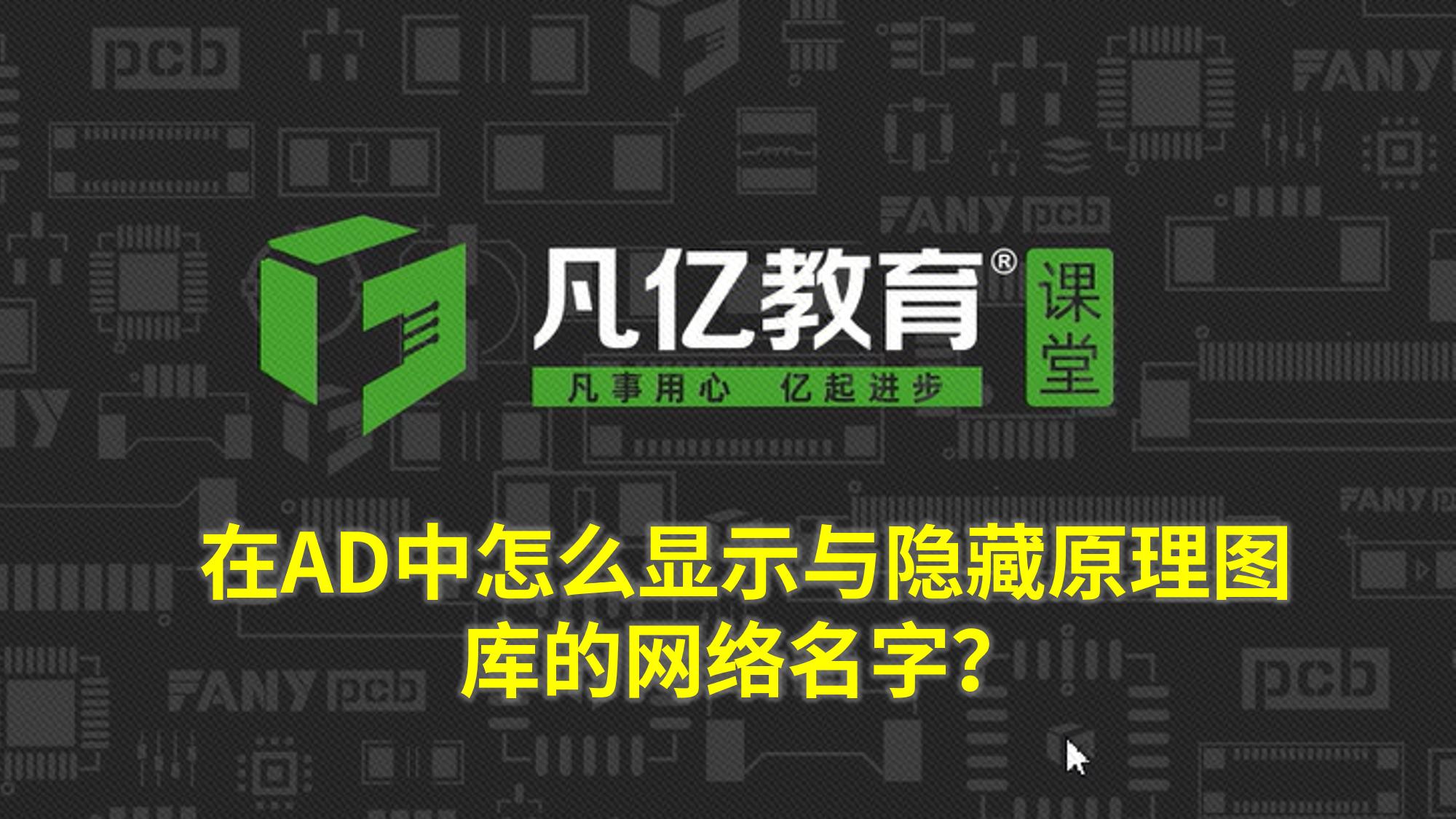 在AD中怎么显示与隐藏原理图库的网络名字?