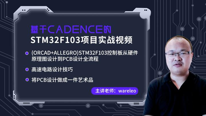 Cadence(Orcad+Allegro)STM32F103控制板从硬件原理图设计到PCB设计全流程现场视频
