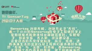 TI SensorTag创意设计视频集