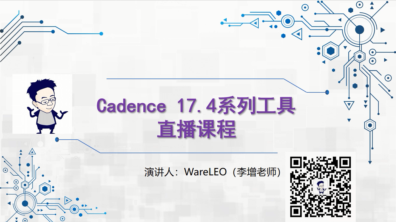 基于Cadence17.4的GD32ARM设计硬件课程(从电路设计到PCB光绘全流程设计)