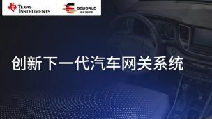 直播回放: TI 创新下一代汽车网关系统