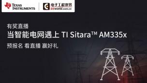 直播回放 : TI Sitara™ 产品在智能电网中的应用