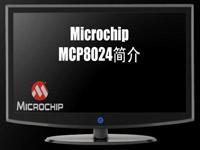 MCP8024简介